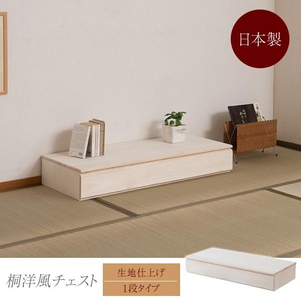 桐洋風チェスト 1段タイプ 幅約100cm 総桐箪笥 桐...