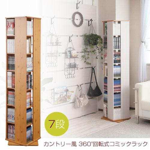 回転コミックラック 7段 木目柄 書棚 本棚 CDラッ...