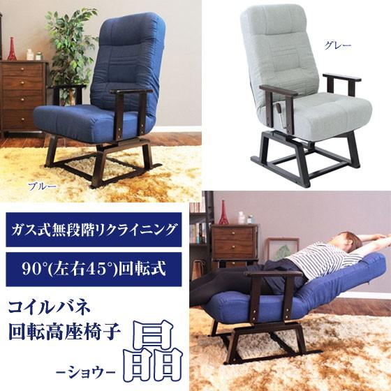 コイルバネ回転高座椅子 ガス式無段階リクライニ...