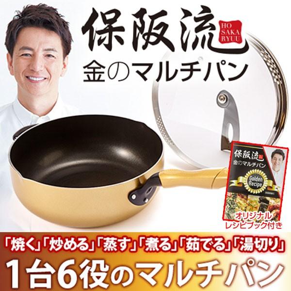 フライパン 26cm  保阪尚希プロデュース 金のマル...