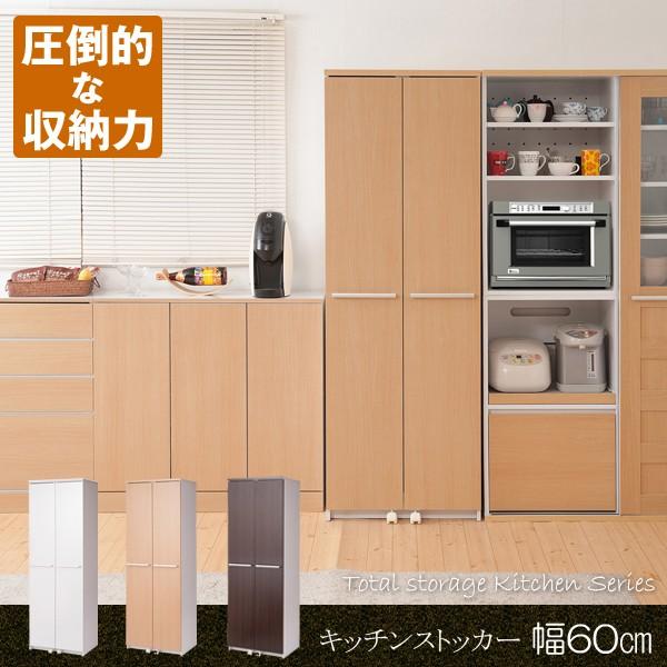 食器棚 キッチンストッカー パントリー 幅60cm メ...