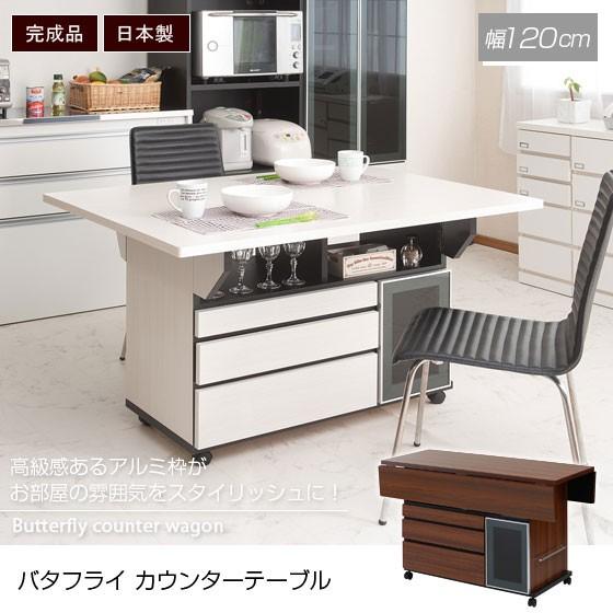 バタフライ カウンターテーブル 移動式 キッチン...