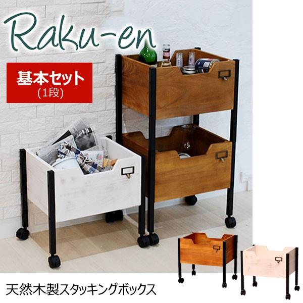 天然木製スタッキングボックス Raku-en 基本セッ...
