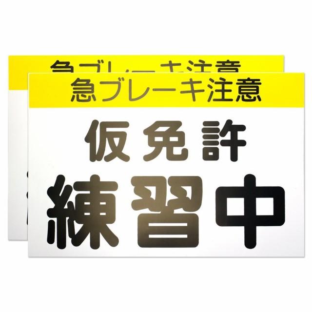 株式会社オーディック仮免許練習中 プレート 【...