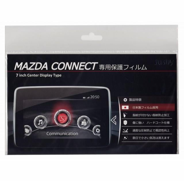 【日本製】【2年保証】マツダコネクト専用 アク...