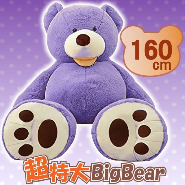 ★超特大★ぬいぐるみ 特大 くま/クマ/熊/テディ...