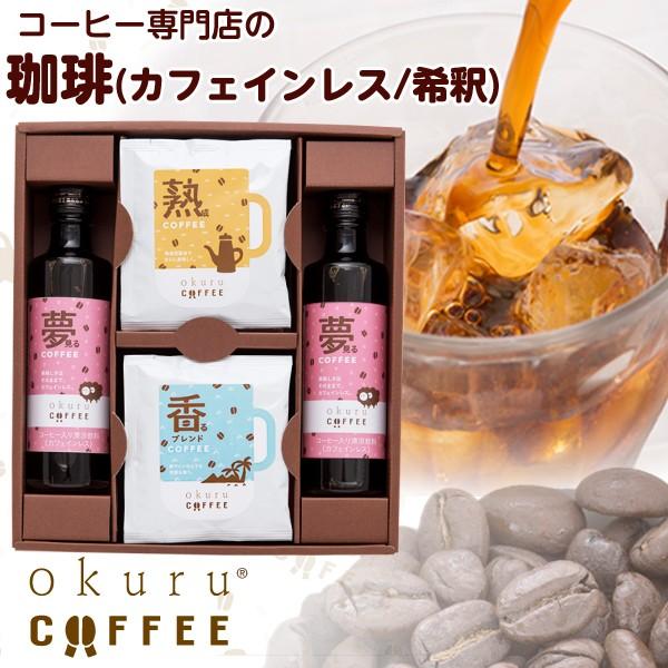 ノンカフェイン カフェインレス コーヒー【okuru...
