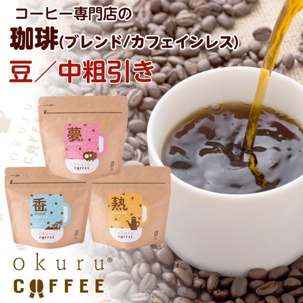 デカフェ カフェインレスコーヒー【メール便送料...