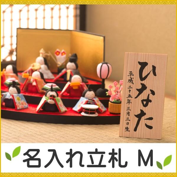 木札 立札|M|ひな人形 雛人形 |五月人形|兜 墨書 ...