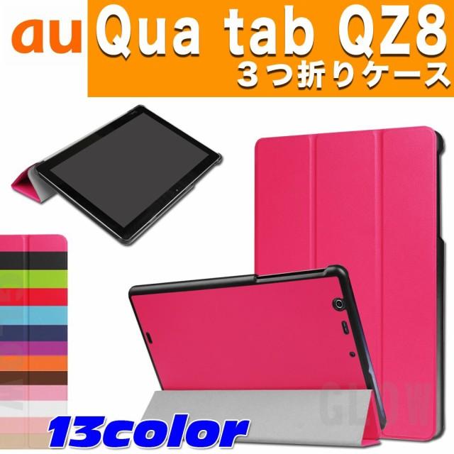 【DM便送料無料】Qua tab QZ8 3点セット【保護フ...