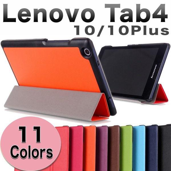 【DM便送料無料】Lenovo tab4 ケース 3点セット【...