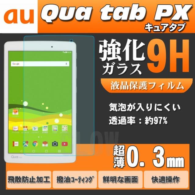 Qua Tab PX LGT31(au/LG社製) 強化ガラス quatab...