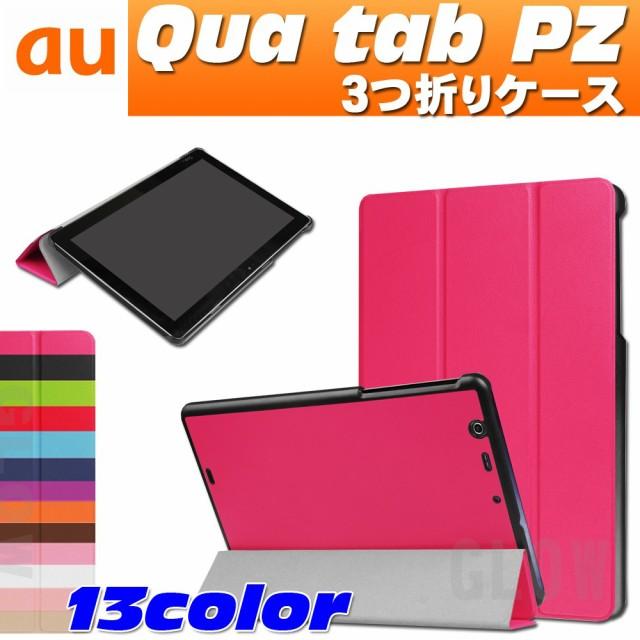 Qua tab PZ キュアタブ au quatab LG LGT32 3点セ...