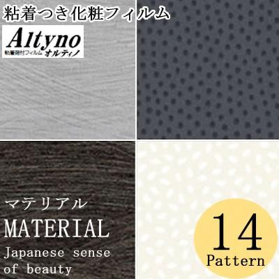 粘着シート アイカ工業 オルティノ Altyno 【巾12...