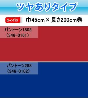 粘着シート カッティングシート 青 赤 d-c-fix【...
