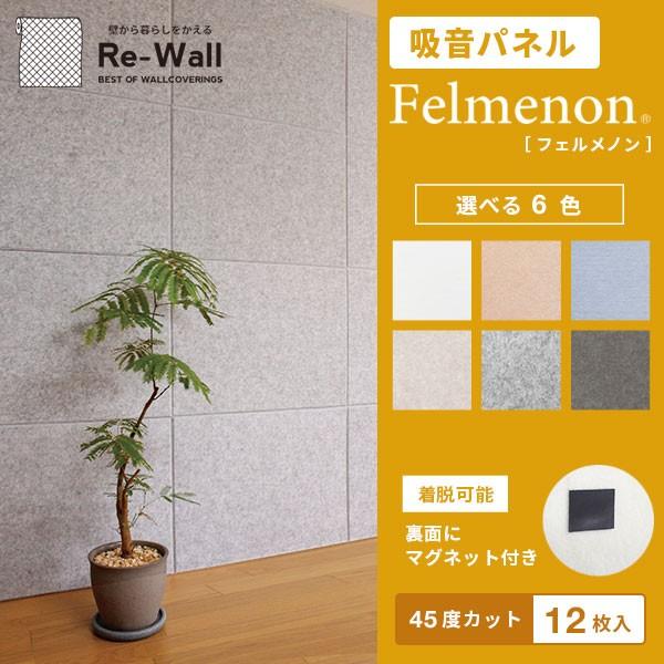 吸音パネル フェルメノン 【80cmx60cm 45度カッ...