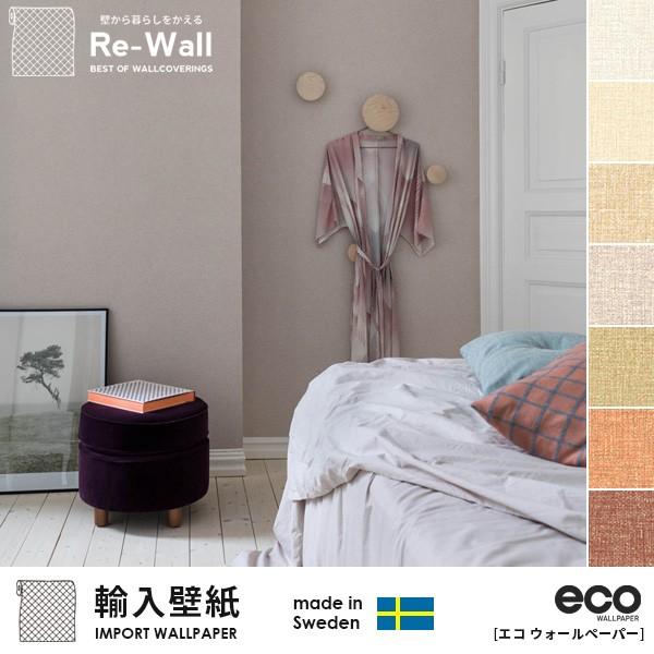 壁紙 はがせる 輸入壁紙 スウェーデン製 ECO WALL...