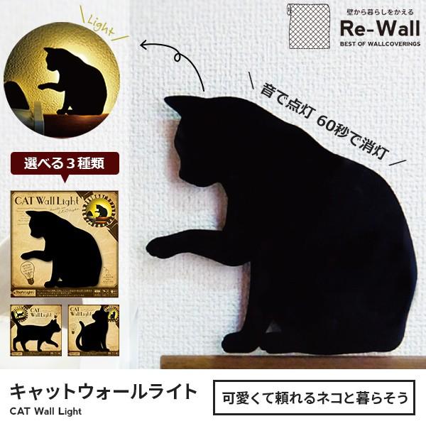 キャットウォールライト 【CAT Wall Light】ウォ...