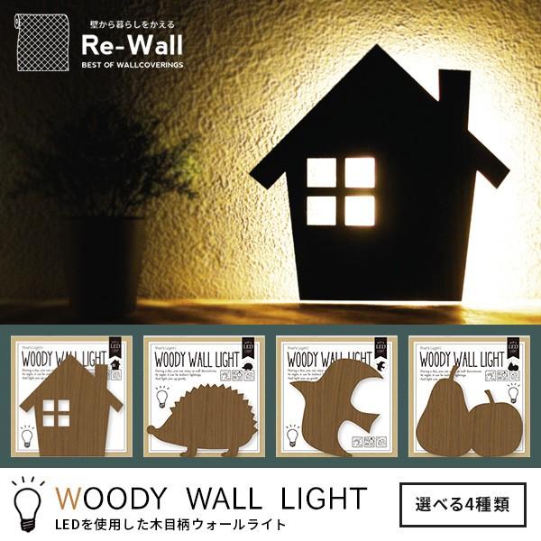 ウッディウォールライト 【Woody Wall Light】間...