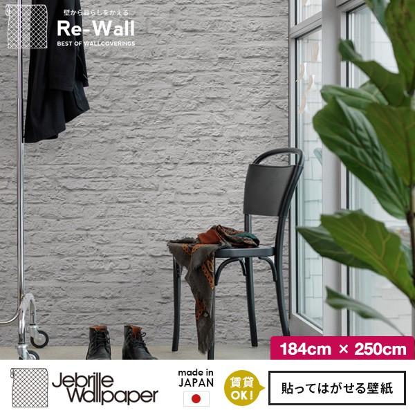 日本製 フリースデジタルプリント壁紙 Jebrille W...