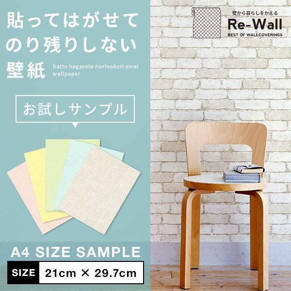 壁紙  シール壁紙 サンプル 【A4サイズ 21cmx29.7...
