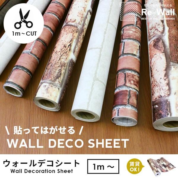 壁紙 シール壁紙 Wall Decoration Sheet レンガ ...