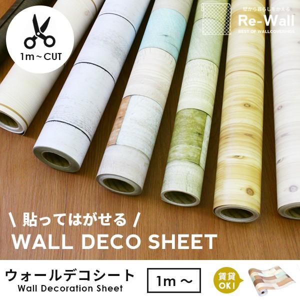 壁紙 シール壁紙 Wall Decoration Sheet 木目 【1...