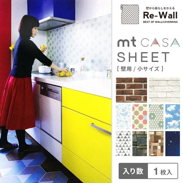 マスキングテープ mt 【mt CASA SHEET 壁用/1枚入...