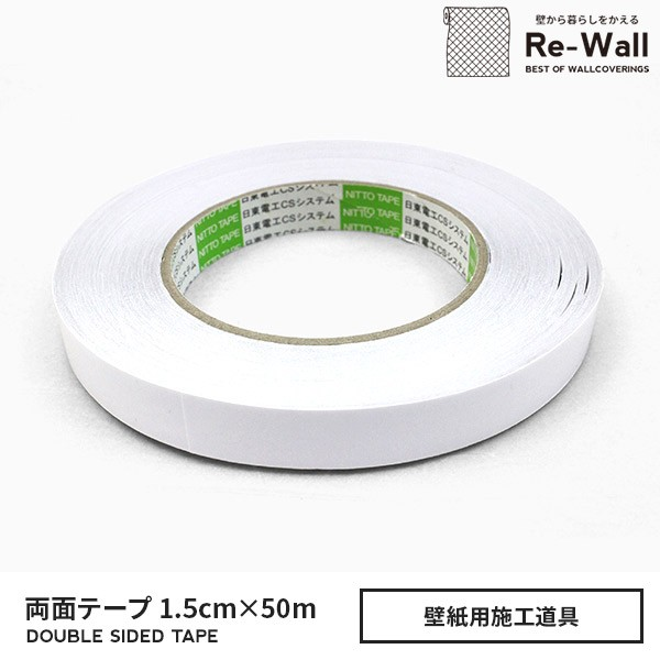 【壁紙施工道具】両面テープ(小) 巾1.5cm×50m...