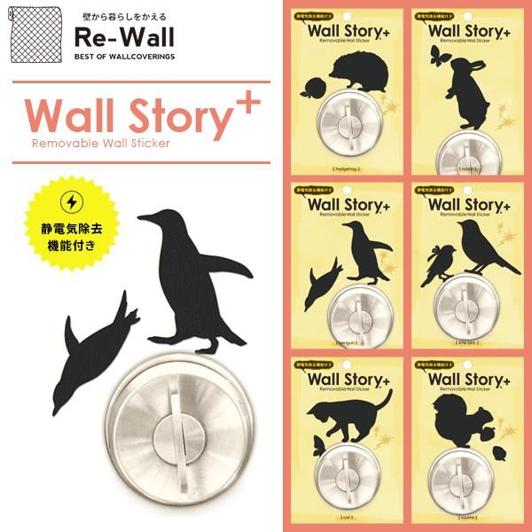 ウォールステッカー スイッチ 【Wall Story】 静...