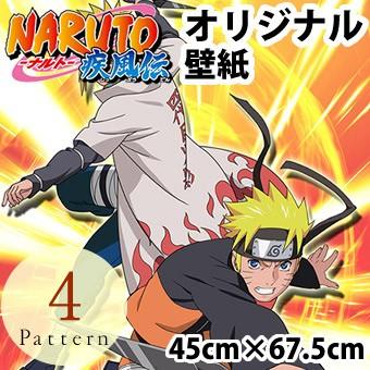 NARUTO-ナルト-疾風伝 オリジナル壁紙 45cm×67...