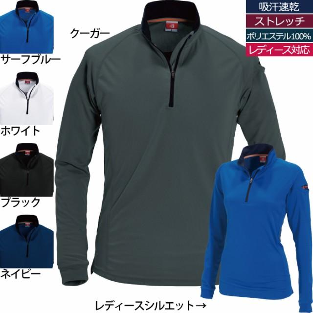 作業服 バートル BURTLE 413 長袖ジップシャツ SS...
