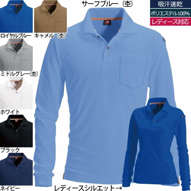 作業服 バートル 505 長袖ポロシャツ 5L