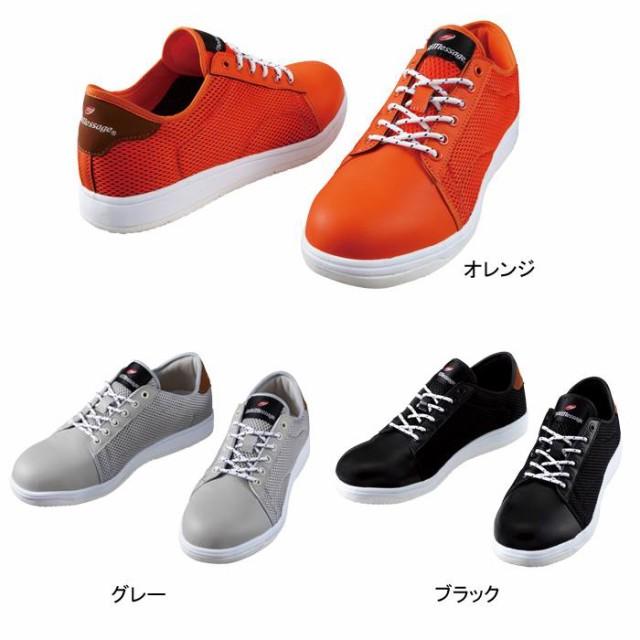 安全靴 自重堂 S1161 セーフティスニーカー 25〜2...