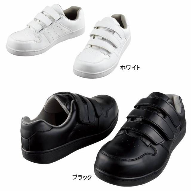 安全靴 自重堂 S2072R セーフティスニーカー 22〜...