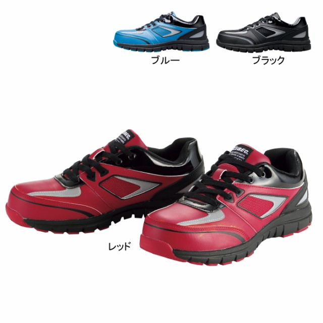 安全靴 ジーベック 85405 セフティシューズ 23〜2...