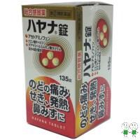 【第(2)類医薬品】 ハヤナ錠 (135錠) セイムスの...