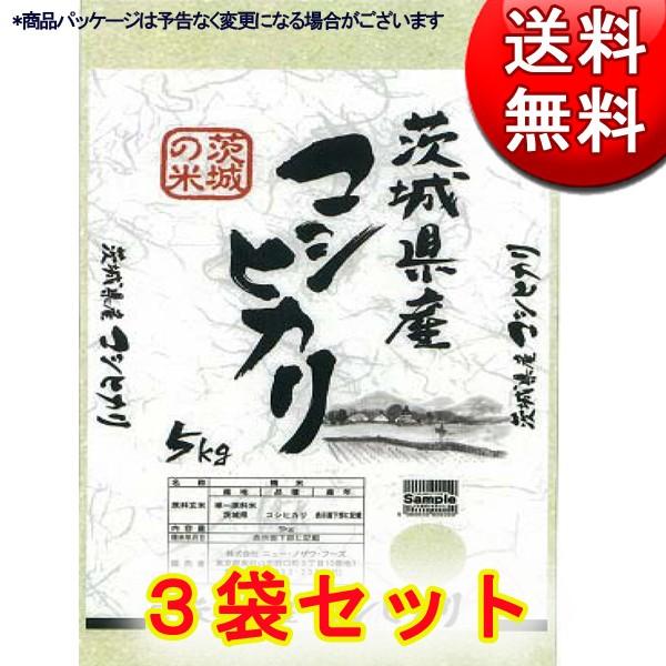 【送料無料】茨城県産 こしひかり 5kg×3 (計15k...