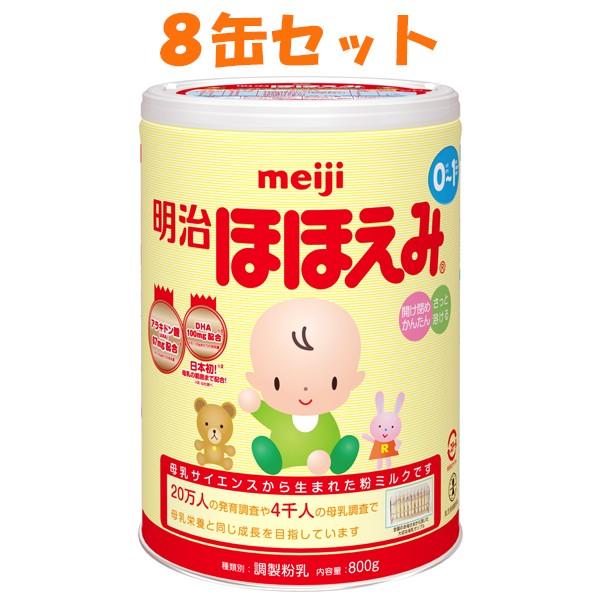 粉ミルク 明治ほほえみ 800g×8缶セット [meiji]...