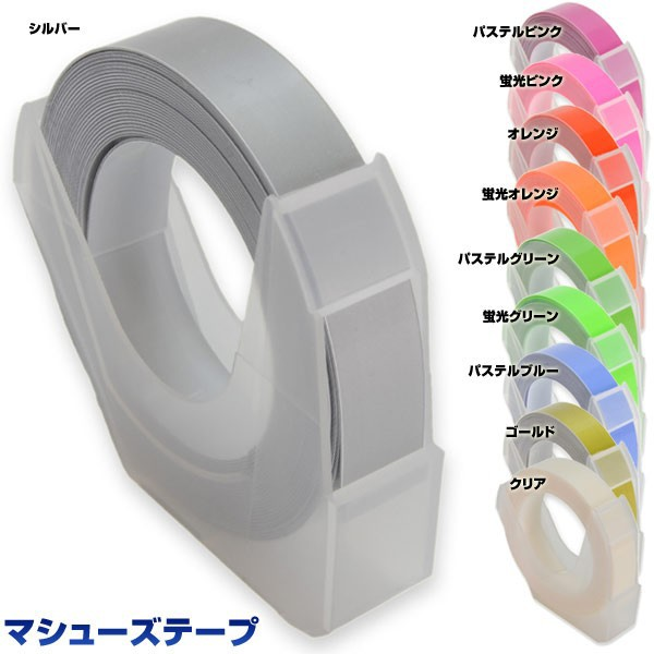 マシューズテープ ダイモ用 9mm幅x3m
