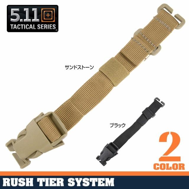 5.11タクティカル ストラップシステム 56957 RUSH...