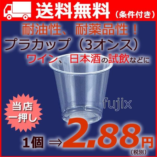 フジ プラカップ(プラスチックカップ) 3オンス...