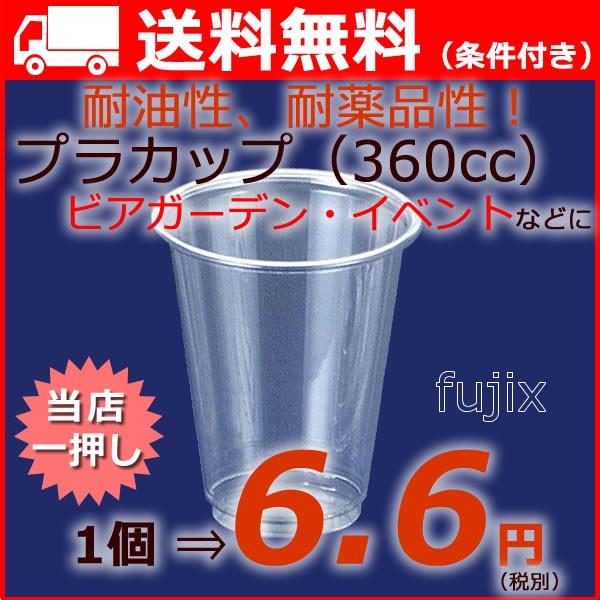 フジ プラカップ 360cc 業務用 1ケース1000個...