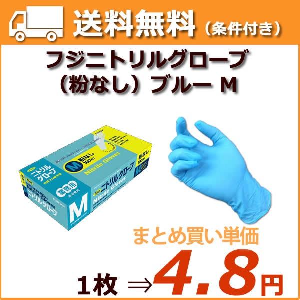 フジ ニトリルグローブ粉なしブルーM(1小箱(1...