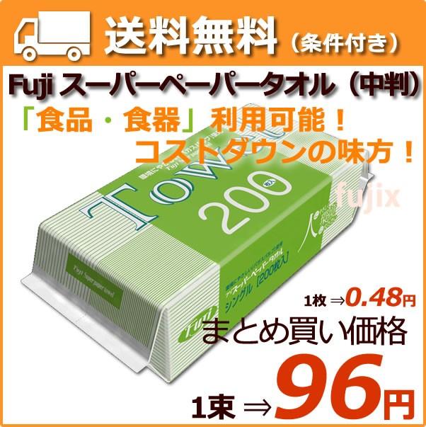 業務用/フジナップ/スーパーペーパータオル(中判...