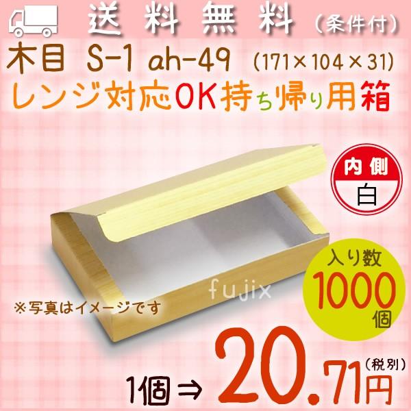 木目   S-1 1000個/ケース【弁当 使い捨て 容器】...