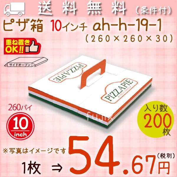 ピザ 10インチ 200個/ケース【ピザ箱】【ピザボッ...