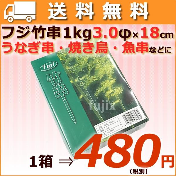 うなぎ串/竹串/3Φ×竹串 18cm/1kg×30箱/ケース...