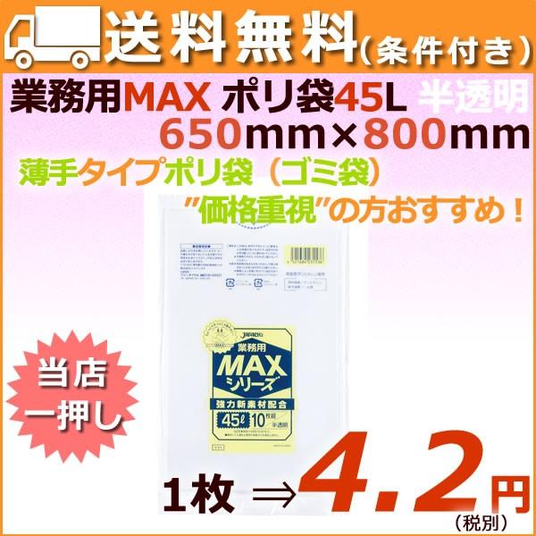 業務用MAX ポリ袋 45L 半透明 S-53[45リットル...
