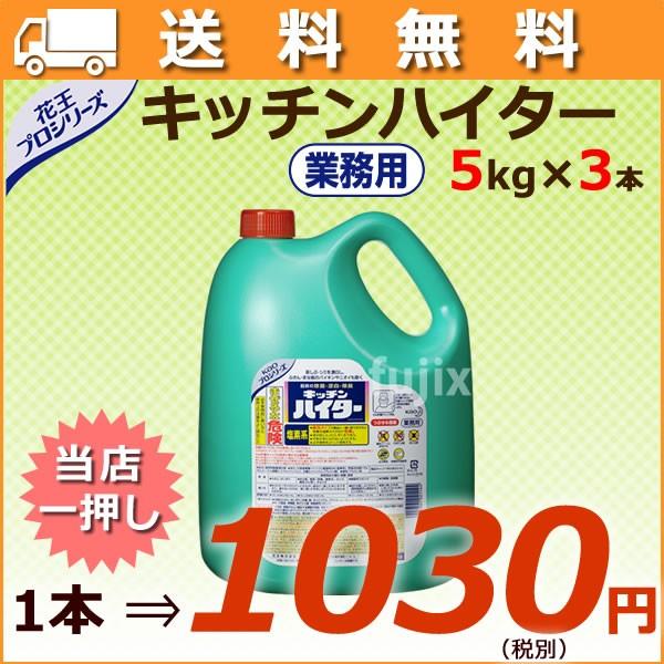 花王 キッチンハイター 5kg×3本/ケース  業務...